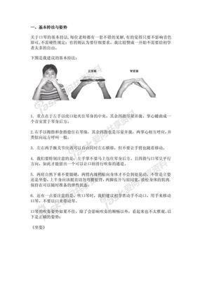口琴入门.pdf