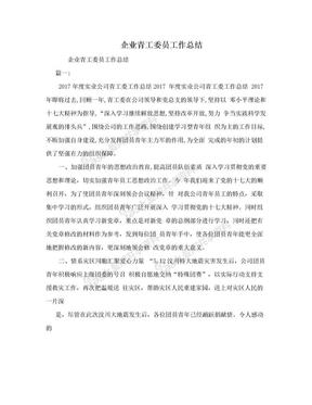 企业青工委员工作总结.doc