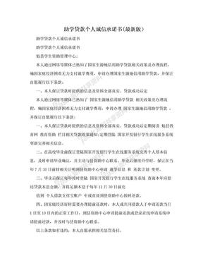 助学贷款个人诚信承诺书(最新版).doc