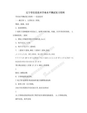 辽宁省信息技术学业水平测试复习资料.doc
