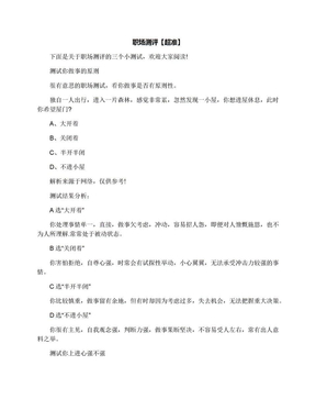 职场测评【超准】.docx
