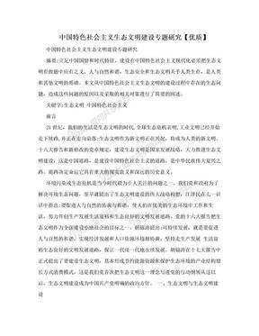 中国特色社会主义生态文明建设专题研究【优质】.doc