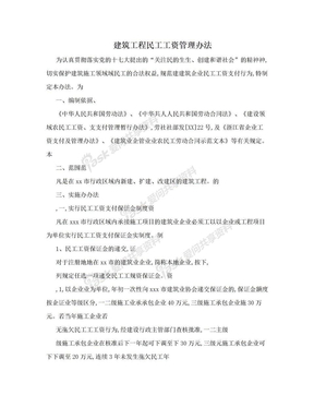 建筑工程民工工资管理办法.doc