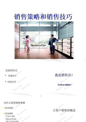 销售策略销售技巧和话术.ppt