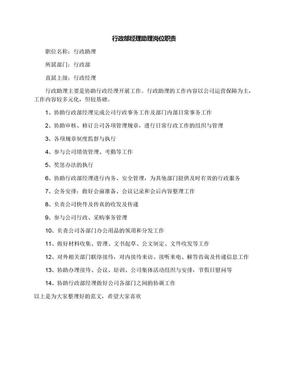 行政部经理助理岗位职责.docx