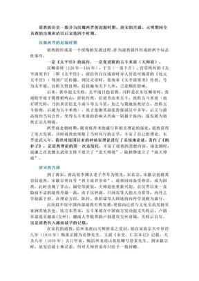道教的历史.docx