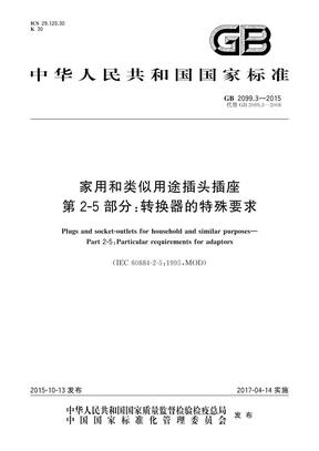 GB 2099.3-2015 家用和类似用途插头插座 第2-5部分 转换器的特殊要求.pdf