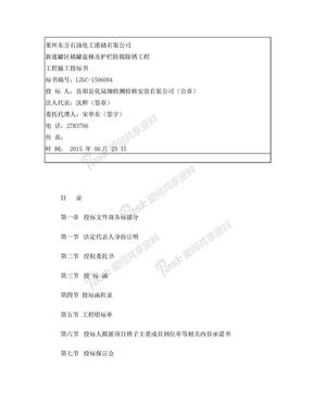 莱州钢结构防腐工程标书.doc