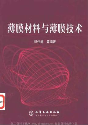 薄膜材料与薄膜技术.pdf