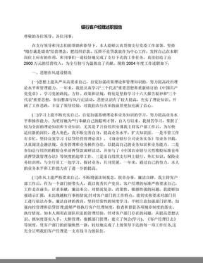 银行客户经理述职报告.docx