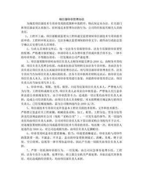 项目部印章管理办法.doc
