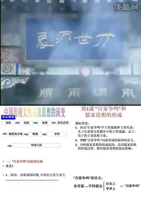 """第1课  """"百家争鸣""""和儒家思想的形成.ppt"""