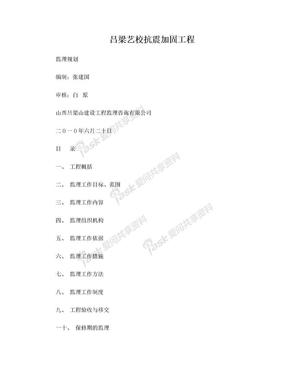 抗震加固工程监理规划(1)[1].doc