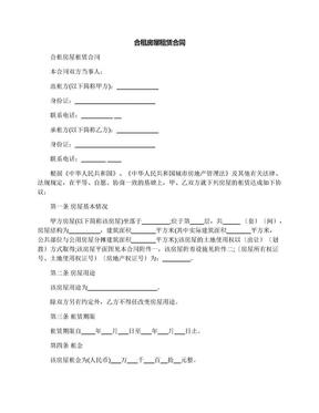 合租房屋租赁合同.docx