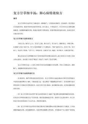 复方甘草细辛汤:肺心病特效验方.doc