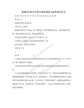 深圳市红岭中学初中部年级组目标管理责任书.doc