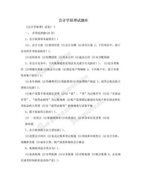会计学原理试题库.doc