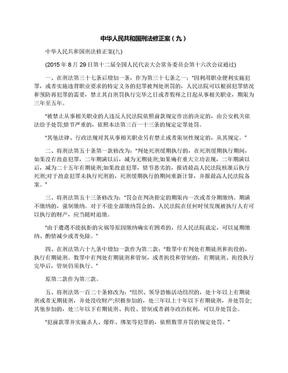 中华人民共和国刑法修正案(九).docx