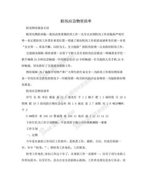 防汛应急物资清单.doc