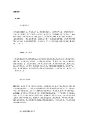 清稗类钞 徐珂编037.doc