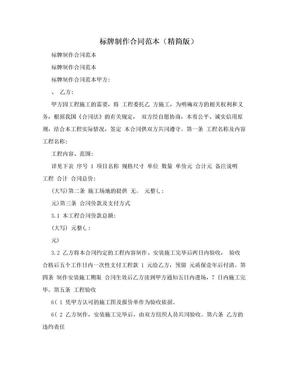 标牌制作合同范本(精简版).doc