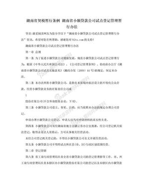 湖南省契税暂行条例 湖南省小额贷款公司试点登记管理暂行办法.doc