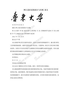 网上花店系统设计与实现 论文 .doc