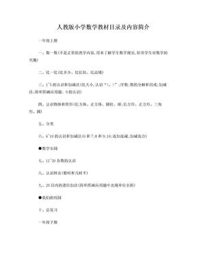 人教版小学数学教材目录及内容简介.doc