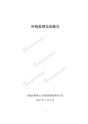 高速公路环境监理总结报告.doc