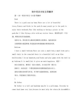 初中英语小短文带翻译.doc