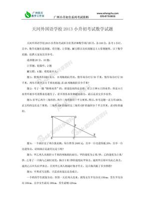 天河外国语学校2013小升初考试数学试题.doc