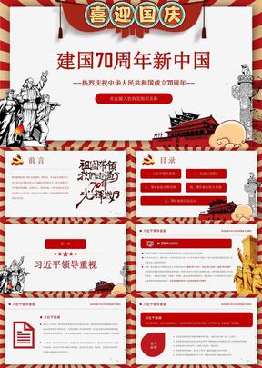 国庆建国70周年历程奋斗奋进ppt模板