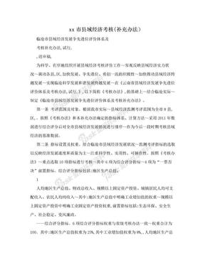 xx市县域经济考核(补充办法).doc