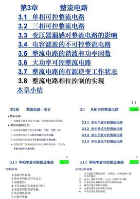 电力电子技术课件03.ppt
