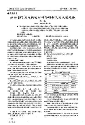 掺杂PZT压电陶瓷材料的研制及其发展趋势.pdf