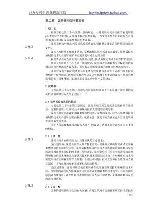 专利申请-说明书和权利要求书.doc