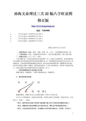 南易修改版-弘易堂命理过三关-32幅旺衰图.doc