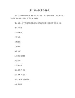 合同文件格式.doc