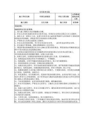 旋挖桩基安全技术交底.doc