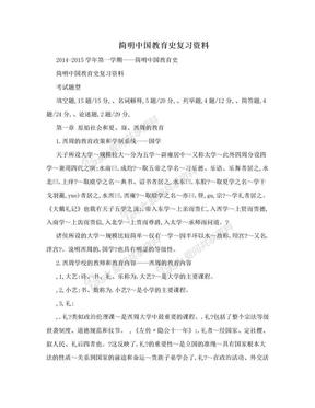 简明中国教育史复习资料.doc
