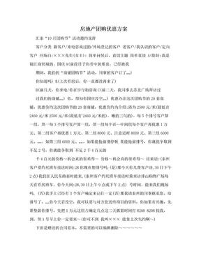 房地产团购优惠方案.doc