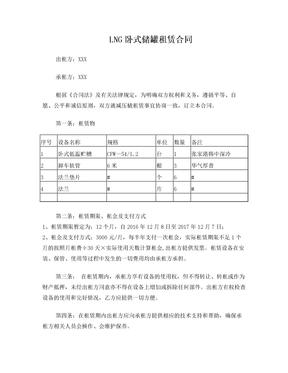 卧式LNG储罐 租赁协议.doc