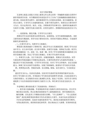 初中生物评课稿.doc