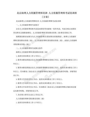 北京助理人力资源管理师培训-人力资源管理师考试培训班[方案].doc