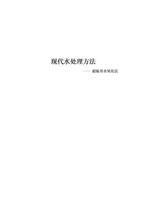 现代水处理方法—超临界水氧化法.doc