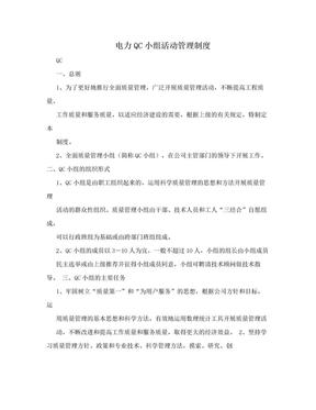 电力QC小组活动管理制度.doc