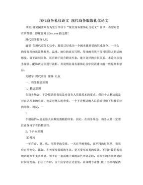 现代商务礼仪论文 现代商务服饰礼仪论文.doc