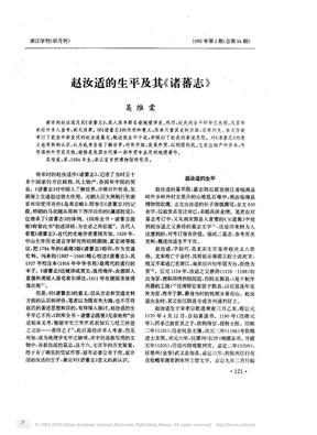 赵汝适的生平及其《诸蕃志》.pdf
