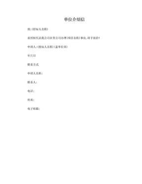 单位介绍信及联系方式.doc