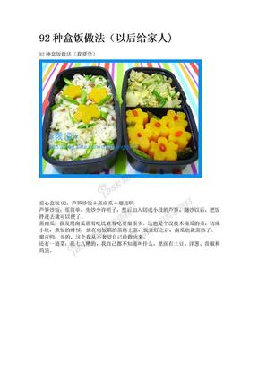 92种盒饭做法.doc